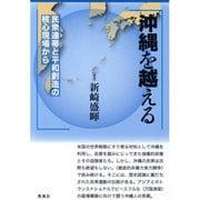 沖縄を越える-民衆連帯と平和創造の核心現場から [単行本]