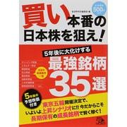 買い本番の日本株を狙え!―5年後に大化けする最強銘柄35選 [単行本]