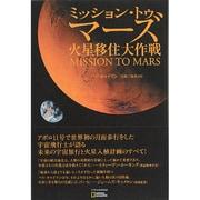 ミッション・トゥ・マーズ―火星移住大作戦 [単行本]