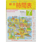 九州の綜合時間表 2014年 07月号 [雑誌]
