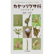 カヤツリグサ科ハンドブック [図鑑]