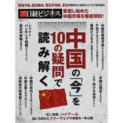 中国ビジネス2014~2015 中国の「今」を10の疑問で読み解く (日経BPムック 日経ビジネス) [ムックその他]