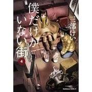 僕だけがいない街 4(角川コミックス・エース 112-14) [コミック]