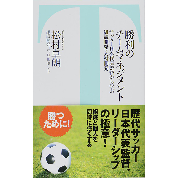 勝利のチームマネジメント―サッカー日本代表監督から学ぶ組織開発・人材開発(竹書房新書) [新書]