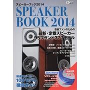 CDジャーナルムック スピーカーブック2014~音楽ファンのための最新 定番スピーカー100モデル~ [ムックその他]