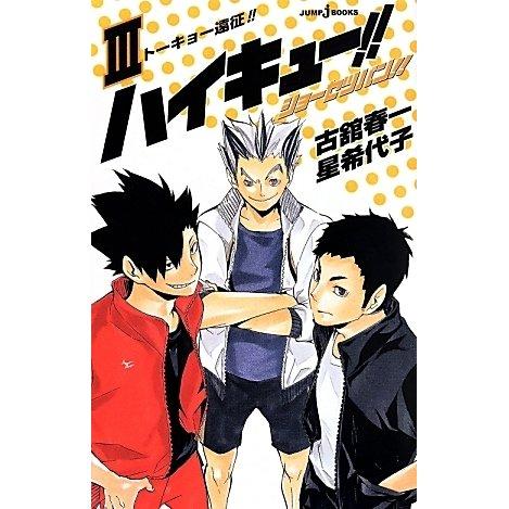 ハイキュー!!ショーセツバン!!〈3〉トーキョー遠征!!(JUMP j BOOKS) [単行本]