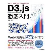 データビジュアライゼーションのためのD3.js徹底入門―Webで魅せるグラフ&チャートの作り方 [単行本]