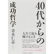 40代からの成功哲学 [単行本]