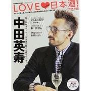 LOVE日本酒! 中田英寿特別版-おいしく酔える、105本!もっと日本酒を楽しむコツ、教えます!(Gakken Mook) [ムックその他]