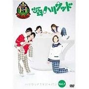 少年ハリウッド ハリウッドTVジャパン Vol.7