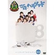 少年ハリウッド ハリウッドTVジャパン Vol.8