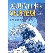 近現代日本の経済発展 上巻 [単行本]