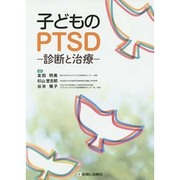 子どものPTSD―診断と治療 [単行本]