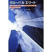 グローバルエリート―世界で成功する英語力とビジネス力を [単行本]