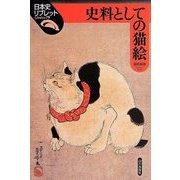 史料としての猫絵(日本史リブレット) [全集叢書]