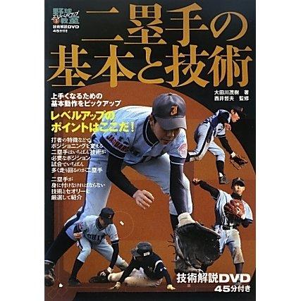 野球レベルアップ教室〈3〉二塁手の基本と技術 [単行本]