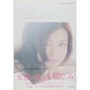 横山めぐみ Sleeping Beauty (HINODE MOOK 54) [ムックその他]