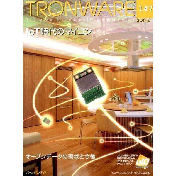 TRONWARE VOL.147(2014) [単行本]