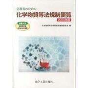 実務者のための化学物質等法規制便覧〈2014年版〉 [単行本]