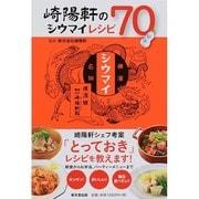 崎陽軒のシウマイレシピ70 [単行本]