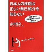 日本人の9割は正しい自己紹介を知らない―世界標準の仕事プロトコールの教科書 [単行本]