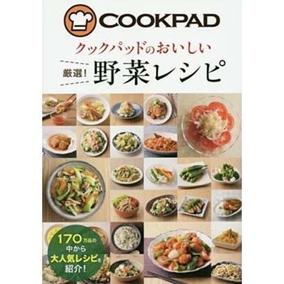 クックパッドのおいしい厳選!野菜レシピ [単行本]
