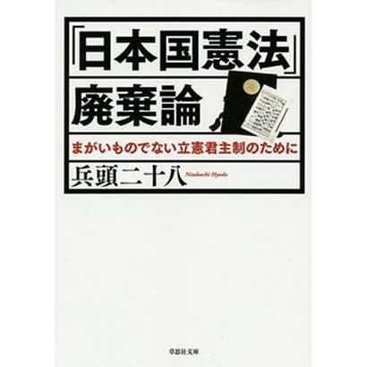 「日本国憲法」廃棄論―まがいものでない立憲君主制のために(草思社文庫) [文庫]