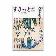 すきっと Vol.23 [ムックその他]