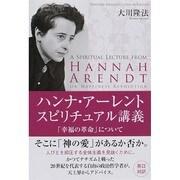 ハンナ・アーレントスピリチュアル講義―「幸福の革命」について [単行本]