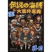 伝説の海賊&大事件事典 [単行本]