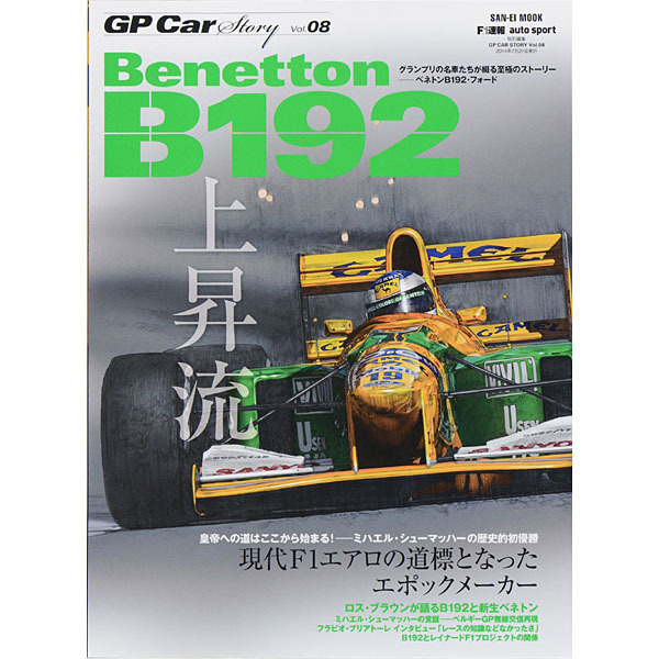 GP Car Story 8 SAN-EI MOOK [ムックその他]