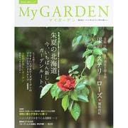 My GARDEN (マイガーデン) 2014年 08月号 [雑誌]