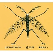 蟲の神 [単行本]