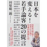 日本を変える!若手論客20の提言 [単行本]