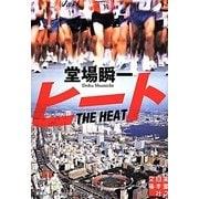 ヒート―堂場瞬一スポーツ小説コレクション(実業之日本社文庫) [文庫]