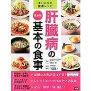 最新版 肝臓病の基本の食事(まいにちの健康レシピ) [単行本]