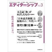 エディターシップ vol.3 [単行本]