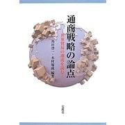通商戦略の論点―世界貿易の潮流を読む [単行本]