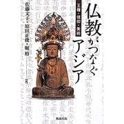 仏教がつなぐアジア―王権・信仰・美術 [単行本]