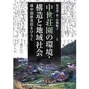 中世荘園の環境・構造と地域社会―備中国新見荘をひらく [単行本]
