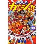 金色のガッシュ!! 22(少年サンデーコミックス) [コミック]