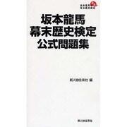 坂本龍馬幕末歴史検定公式問題集 [単行本]