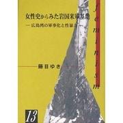 女性史からみた岩国米軍基地―広島湾の軍事化と性暴力(hiroshima・1000シリーズ) [単行本]