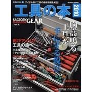 工具の本 2010(Gakken Mook FACTORY MAGAZINE GEAR v) [ムックその他]