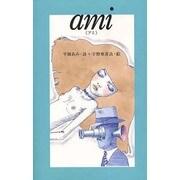 ami(アミ) [単行本]