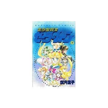 美少女戦士セーラームーン 9(講談社コミックスなかよし) [コミック]