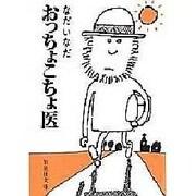 おっちょこちょ医(集英社文庫 60-C) [文庫]