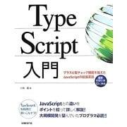 TypeScript入門―クラスと型チェック機能を加えたJavaScriptの拡張言語 [単行本]