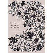 切り絵作家gardenの草花と動物の切り絵図案集 [単行本]