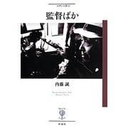 監督ばか(フィギュール彩) [全集叢書]
